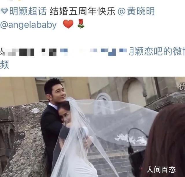 黄晓明baby结婚5周年无互动 再引发离婚传闻