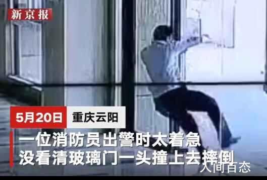 消防员出警跑太急撞玻璃门 究竟是怎么回事