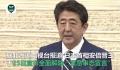北海道一医院暴发集体感染 这是日本宣布全国解封的第二天