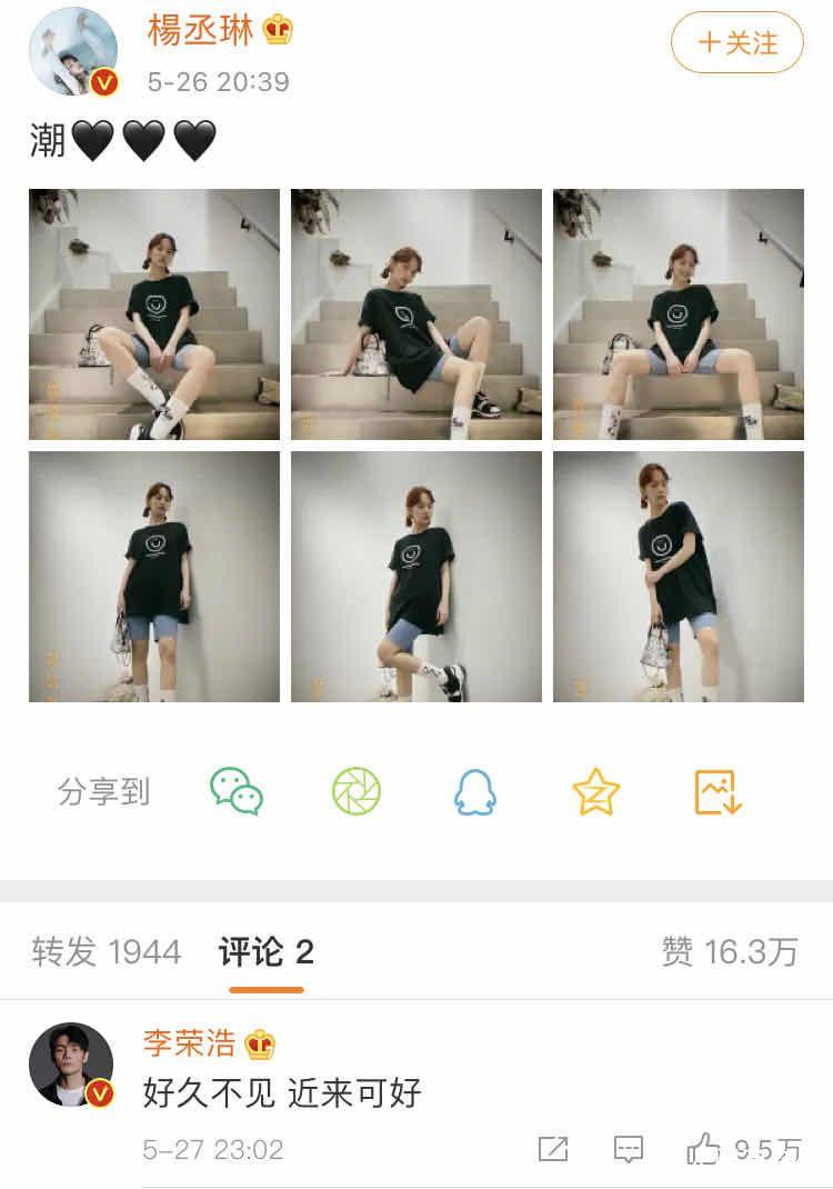 李荣浩评论杨丞琳好久不见 吸引不少网友围观笑侃
