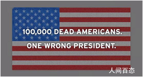 尸袋拼成美国国旗 10万美国人死亡一个错误的总统