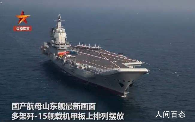山东舰海上试训 已经初步形成战斗力