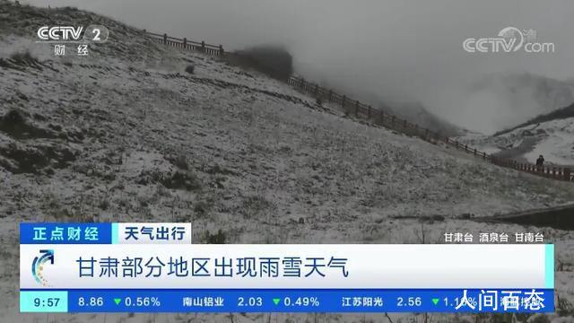 甘肃冰雹 定西市通渭县遭受冰雹袭击