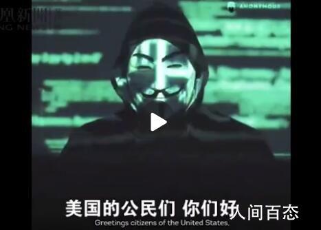 黑客组织发视频警告警局 称:已有193人被警方杀害