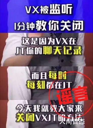 微信辟谣监听用户 请广大市民不信谣不传谣