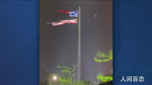 美国最大国旗被撕坏 且已经无法修复