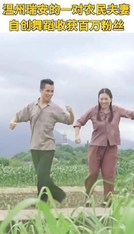 农民夫妻田间跳自创舞 网友:也就看了七八遍吧