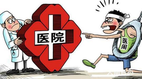 天津拟将医闹纳入失信人员名单 医闹黑名单有什么影响