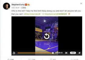 库里寻找独臂篮球少年 称不要让任何人告诉你你做不到