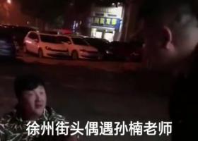 网友路边摊偶遇孙楠 引发了大量粉丝的热议
