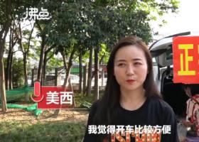 80后辣妈开奥迪摆摊卖凉皮 在上海有一家贸易公司年收入在50多万