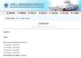 渤海海峡将进行实弹射击 6月5日至10日禁止驶入