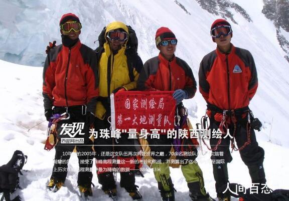 珠峰新身高 整个数据处理工作将于8月10日左右完成