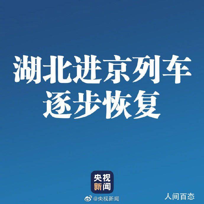 湖北进京列车逐步恢复 可通过铁路12306网站查询