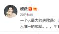 戚薇力挺杨丽萍 舞蹈家杨丽萍发布的生活视频引发热议
