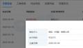 微软中国被列为被执行人 究竟是怎么回事