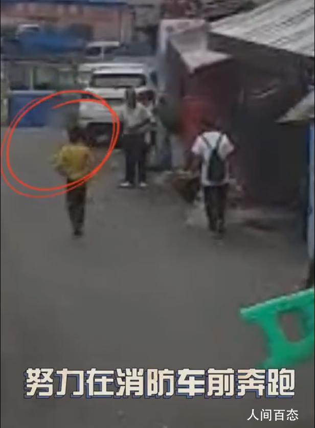 男孩为消防带路 全程引路仅一分钟消防员到达事故现场