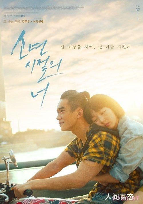 少年的你韩版海报P粗小北手臂 小北脸上因为打架而留下的痕迹也被磨淡了