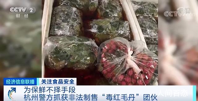 商贩用工业稀硫酸泡水果 杭州警方抓获非法制售毒红毛丹团伙