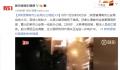 陕西渭南公安局着火 现场浓烟滚滚火光冲天