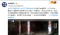 四川理县突发山洪泥石流道路中断 相关部门正进行抢通