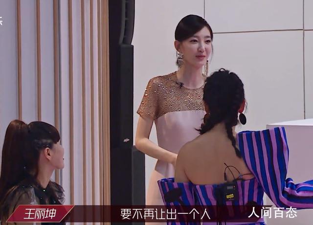 王丽坤选组 她的排名已经排到了26名