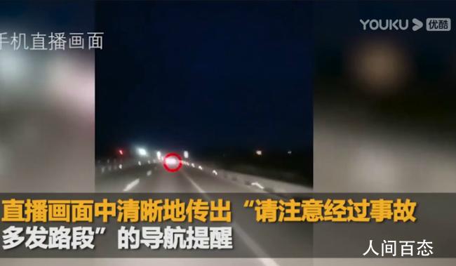 高速直播出车祸致妻儿双亡 男子正跪在一片狼藉的现场嚎啕痛哭