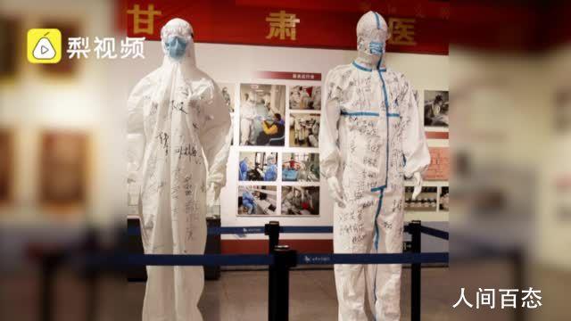 甘肃博物馆展出600件抗疫见证物 市民观展后表示很震撼