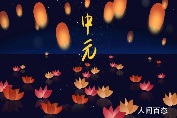 2020鬼节是几月几号 公历9月2日星期三农历七月十五
