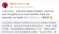 萧亚轩回怼网友 称:你太疯狂了