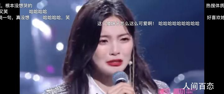 火箭少女再见宣言 杨超越再次真情流露在舞台上大哭起来