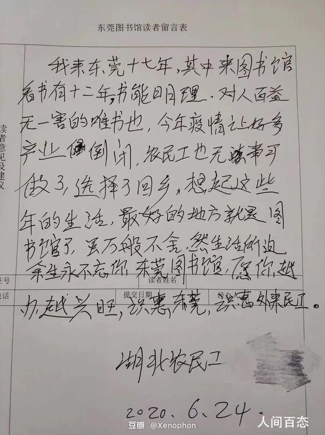 湖北农民工留言告别东莞图书馆 读书还是有那么一点点意义的