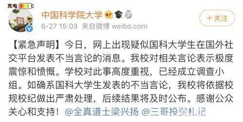 中国科学院大学紧急声明 将依据校规校纪做出严肃处理