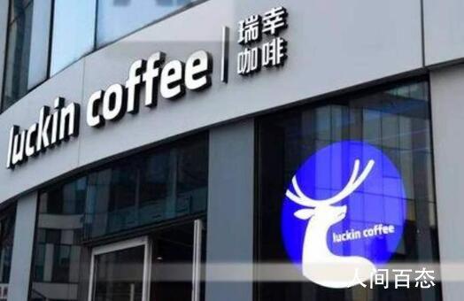 瑞幸咖啡今日停牌 并进行退市备案