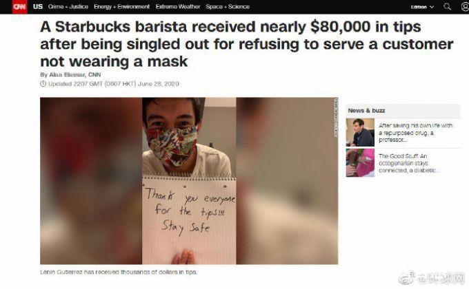 星巴克店员获赠8万美元小费 约56.6万元人民币