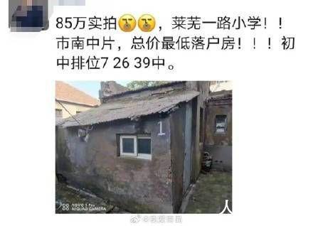 青岛12.35平房子卖84万 青岛市一处学区房卖出引发热议