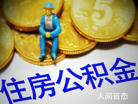 北京公积金账户余额可直接还贷款 但需确保账户余额大于约定还款额
