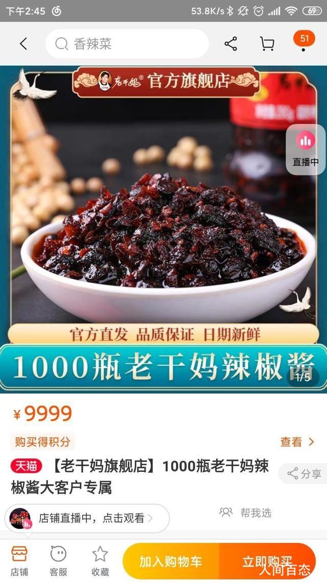 老干妈上架大客户专属辣椒酱 1000瓶辣椒酱组合装产品售价9999元