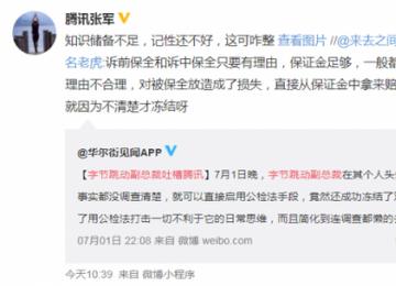 腾讯张军回应吐槽 不少网友表示观望态度