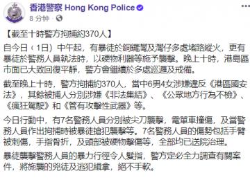 港警已拘捕约370人 有7名警务人员受伤