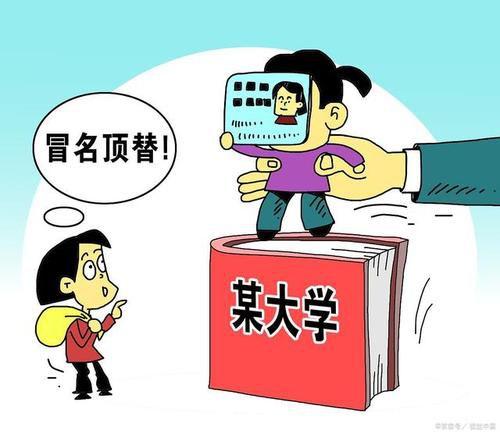 山东通报苟晶反映被顶替上学情况 多人被依规依纪依法处理