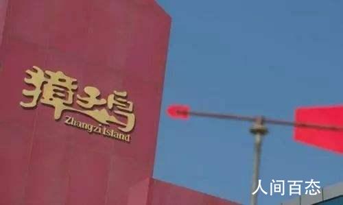 獐子岛财务总监申请辞职 刘坤个人资料介绍