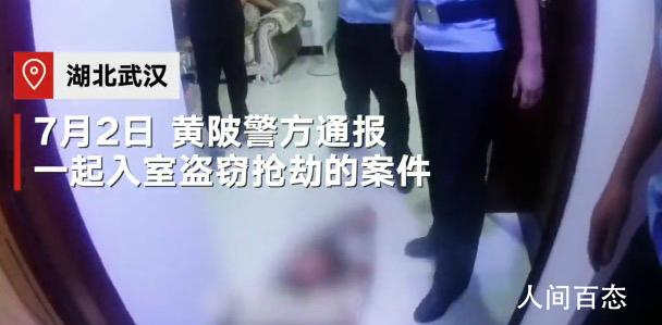 男子凌晨徒手爬15楼盗窃睡着2次 钻进了主人的床下