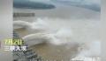 三峡大坝3孔泄洪 2020年7月2日14时三峡水库水位146.97米