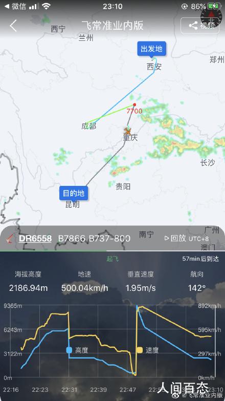 瑞丽航空回应航班紧急备降 3分钟内急降3000米