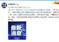 北京乘客抢夺公交司机方向盘被拘 妨碍司机驾驶严重影响行车安全