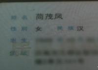 市民姓氏太生僻银行存折被冻结 蔄茂凤个人资料介绍