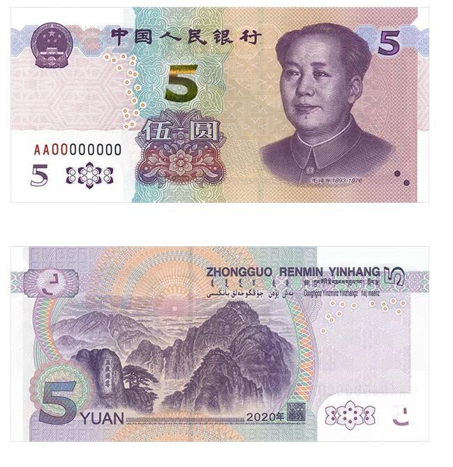 新版5元纸币来了 优化了票面结构层次与效果