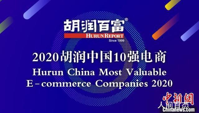 胡润中国10强电商 阿里巴巴以41090亿元人民币价值成为中国最值钱电商