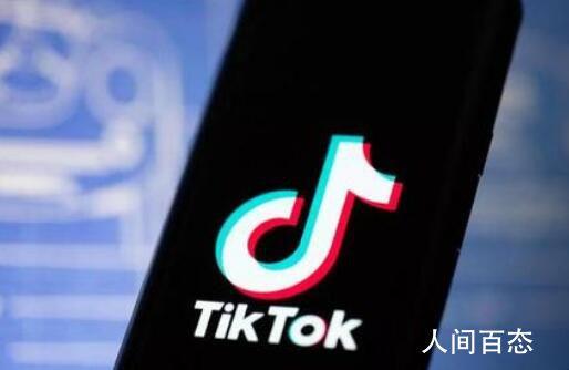 亚马逊命令删除TikTok 此举引引发热议